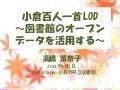 Ogura LOD at code4lib_20180901