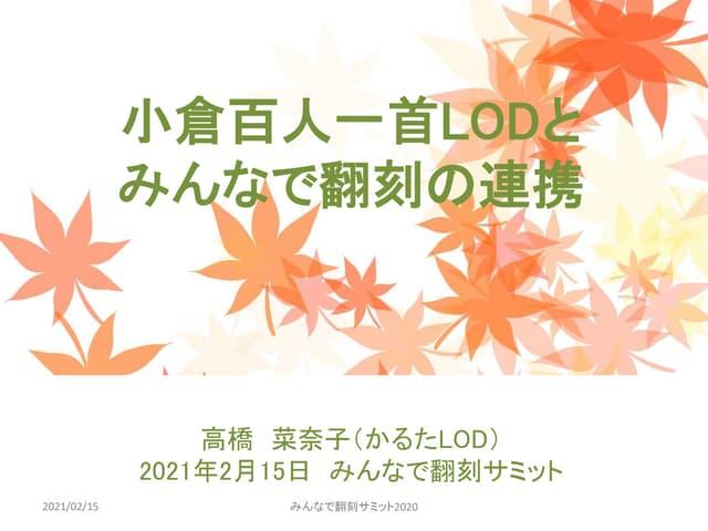 Data cooperation between Ogura Hyakunin Isshu LOD and Minna de Honkoku
