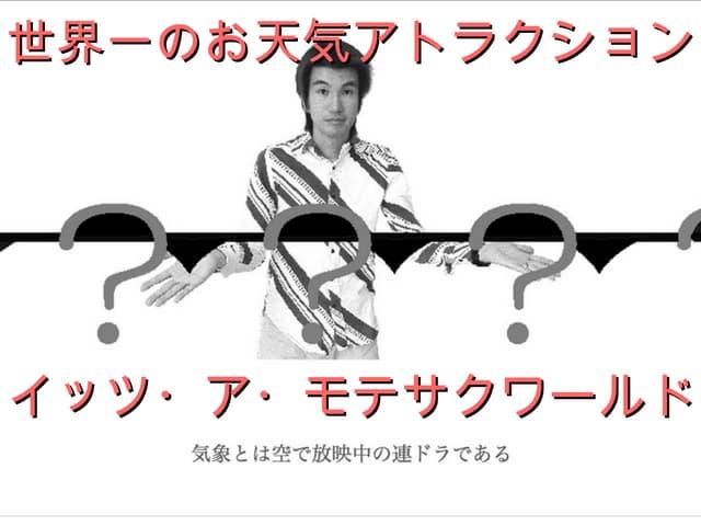 東京都立大山高等学校・職業紹介161215 気象学者・茂木耕作