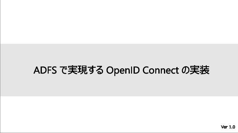 ADFS で実現する OpenID Connect の実装