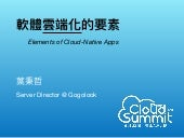 軟體雲端化的要素 (Elements of Cloud-Native Apps)