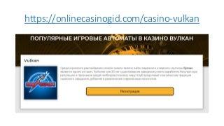 onlinecasinogid-190606131506-thumbnail-3