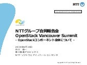 OpenStack Vancouver Summit Report presented at nttgroup meeting in Japanese