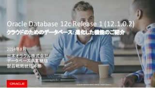 Oracle Database 12c Release 1 PSR 12.1.0.2 のご紹介