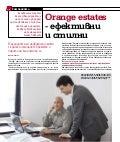 Orange imoti