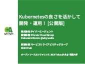 Kubernetesの良さを活かして開発・運用!Cloud Native入門 / An introductory Cloud Native #osc19tk