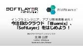 SoftLayer Bluemix Intro