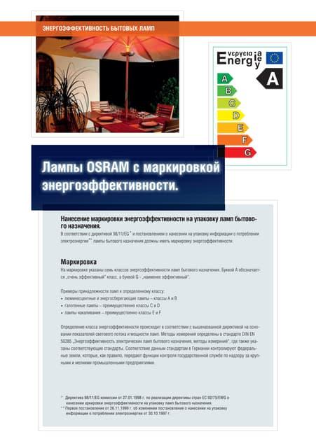 OSRAM: Энергоэффективность бытовых ламп OSRAM
