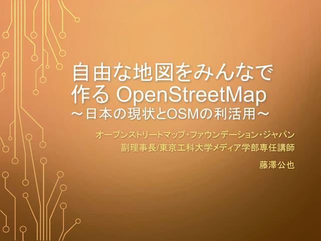 自由な地図をみんなで作るOpenStreetMap