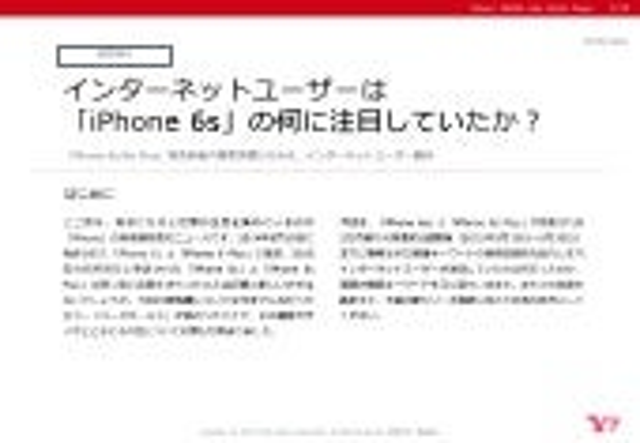 <yahoo>インターネットユーザーは「iphone 6s」の何に注目していたか?