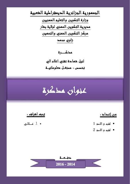 Page De Garde Arabe