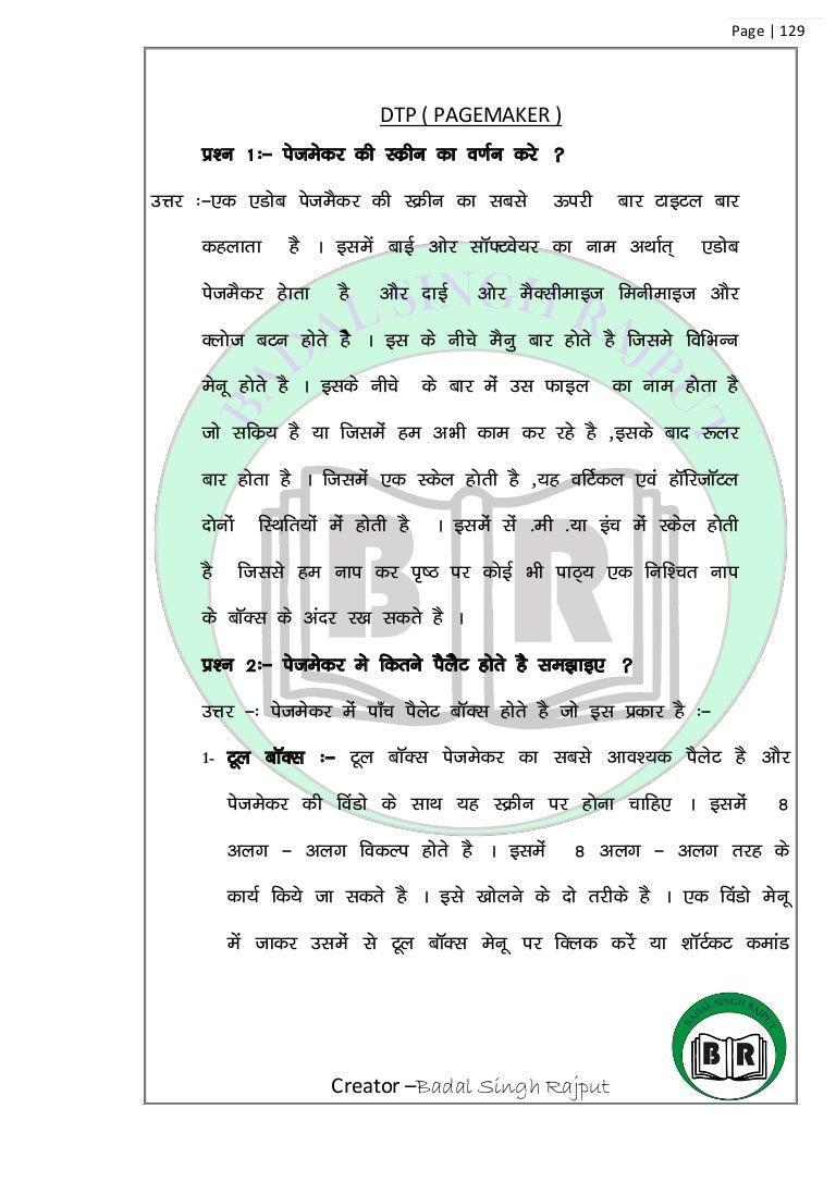 Pagemaker hindi notes baditri Gallery