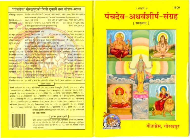 Panchdev atharvashirsha-sangrah-gita-press-sanskrit-hindi