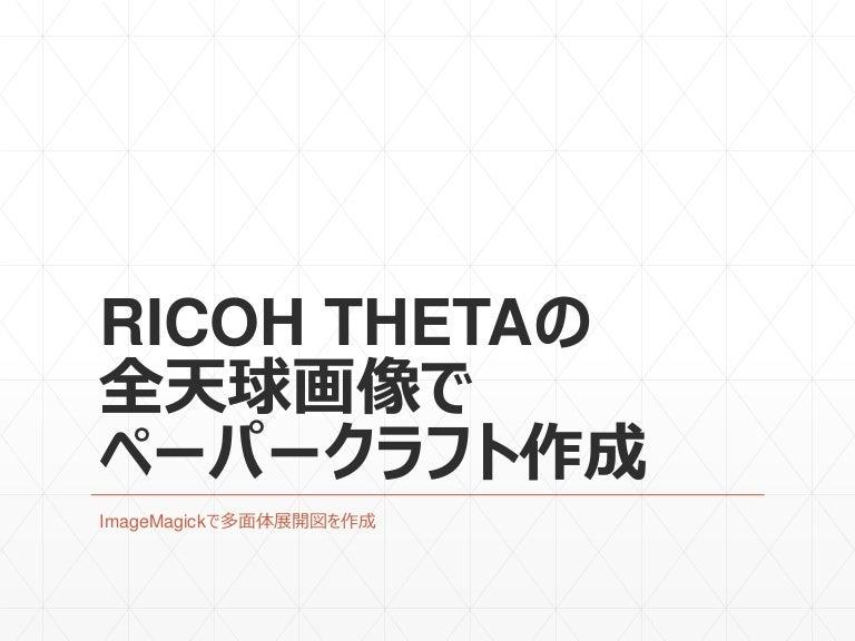 RICOH THETAの全天球画像でペーパークラフト