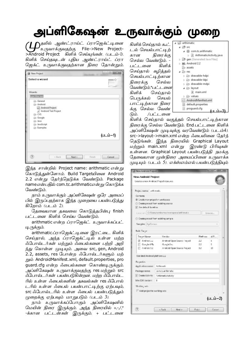 Creating Sample Android App (in tamil)