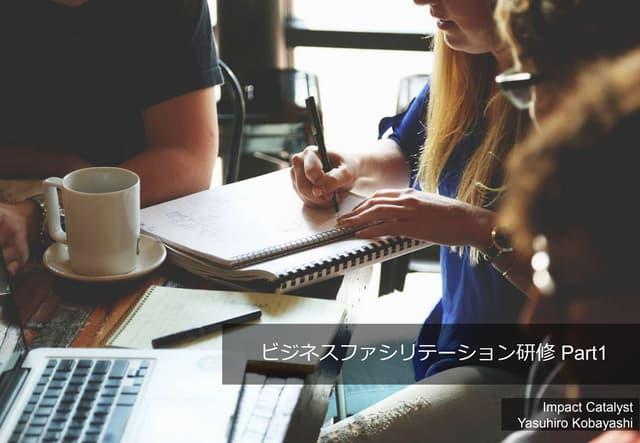 ビジネスファシリテーション研修Part1