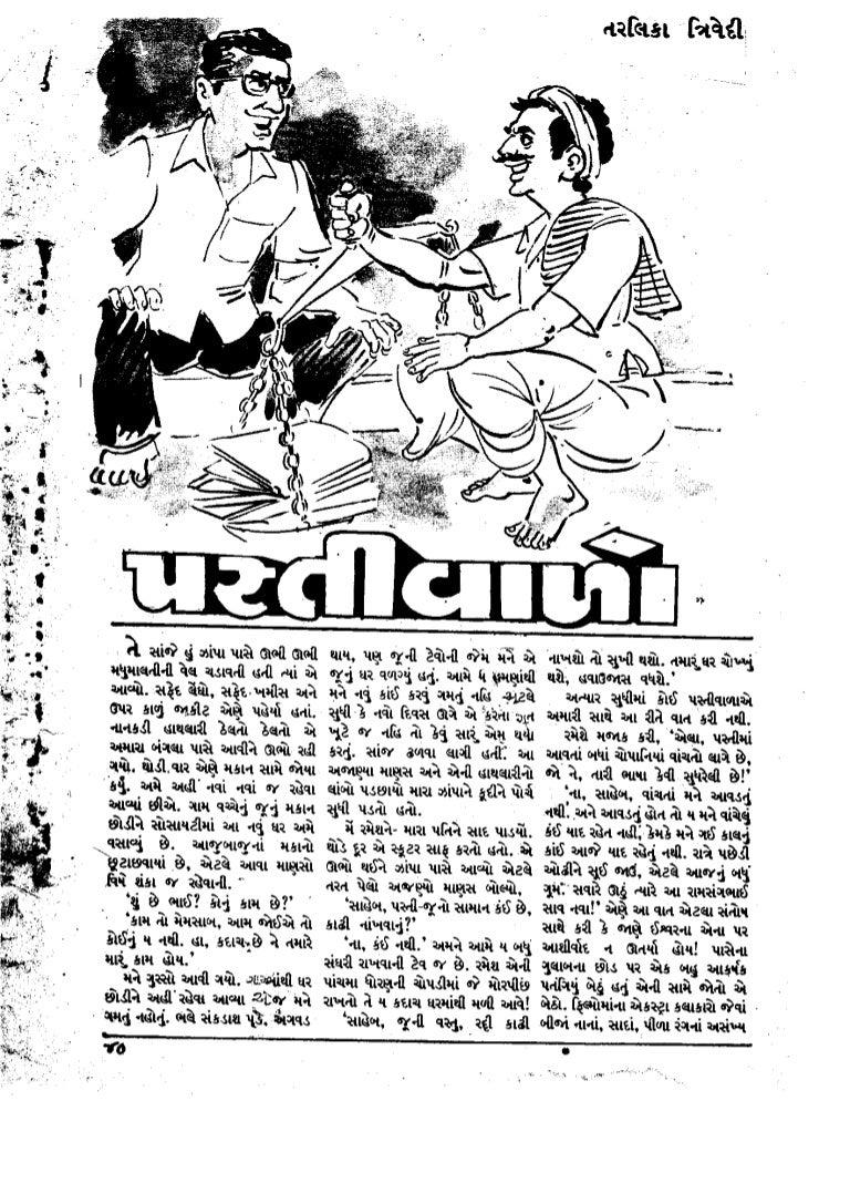 Pastiwaalo A short story in Gujarati