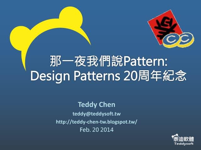 那一夜我們說Pattern design patterns 20周年-published