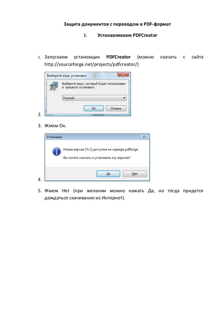 Pdf Creator From Sourceforge.net