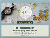 20171125 GDG DevFest Taipei-第一次玩地圖就上手 How to Play with MAPS?
