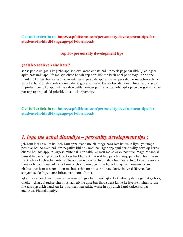 Personality development-tips-for-students-in-hindi-language-pdf-downl…