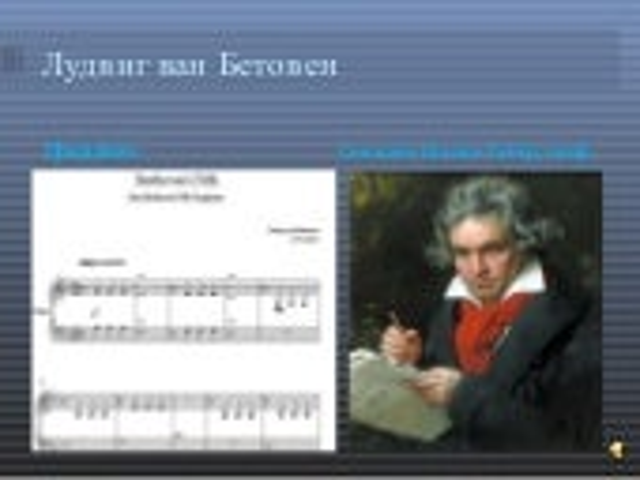 Peta simfonija l.van.betoven-prezentacija