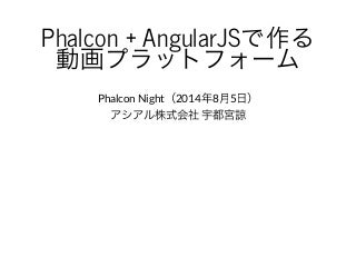 Phalcon + AngularJSで作る動画プラットフォーム