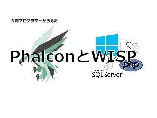 3流プログラマーから見たPhalconとWISP