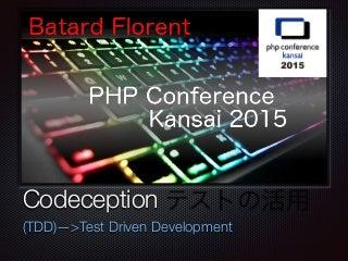 PHP Codeception テスト -- 日本語