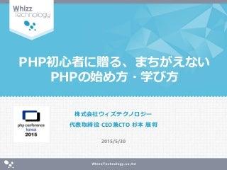PHP初心者に贈る、まちがえないPHPの始め方・学び方