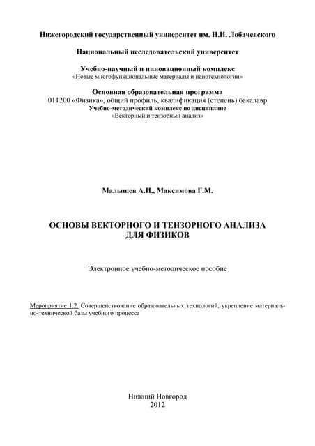 Phép tính vector và tensor trong vật lý lý thuyết