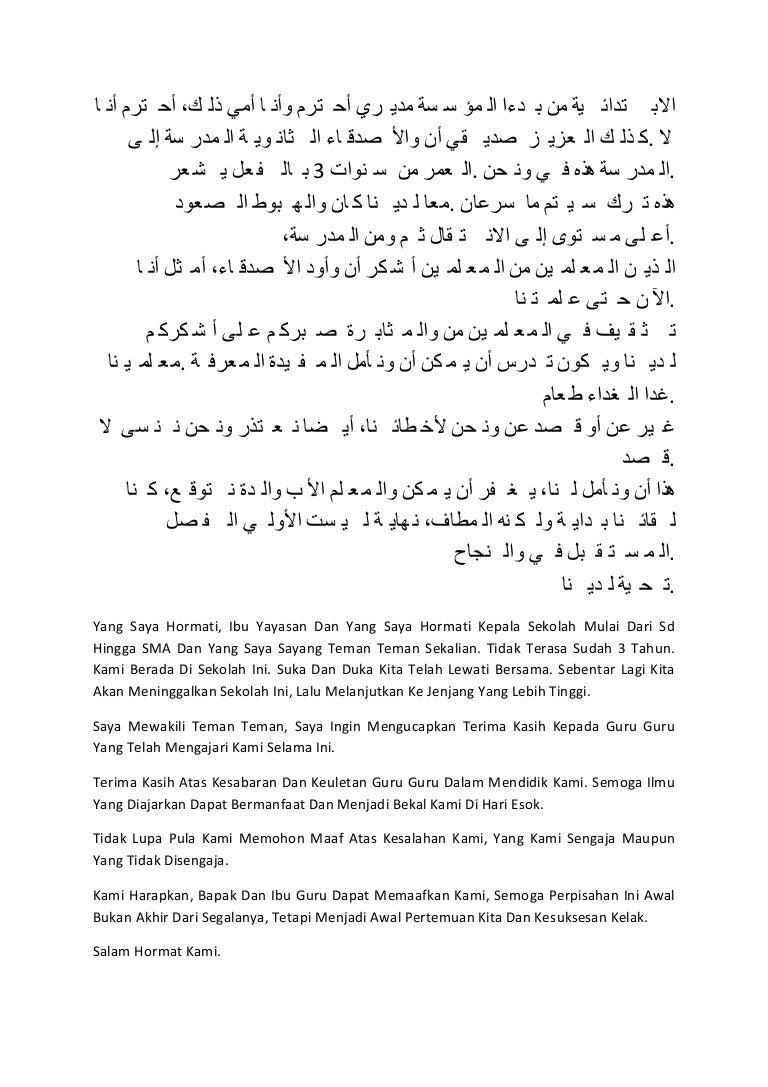 Pidato Perpisahan Bahasa Arab