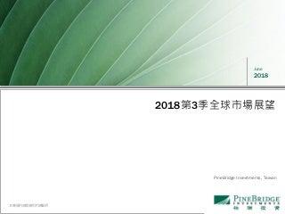 柏瑞投信- 2018 Q3 市場展望