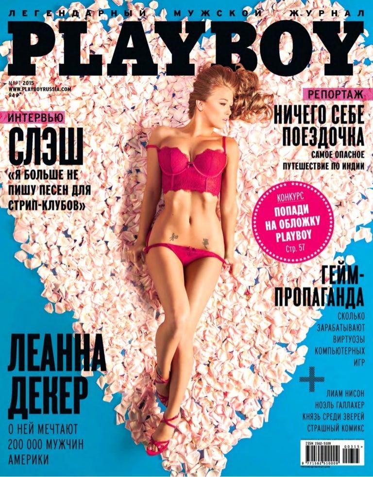 Журналы голый девушек