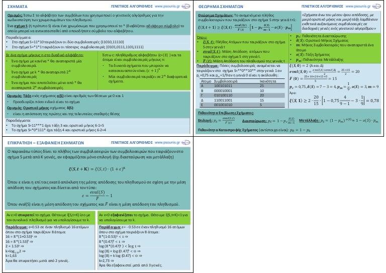 ΠΛΗ31 ΚΑΡΤΕΣ ΜΑΘΗΜΑΤΟΣ 4.3 (ΕΚΤΥΠΩΣΗ) d58c0aa9675