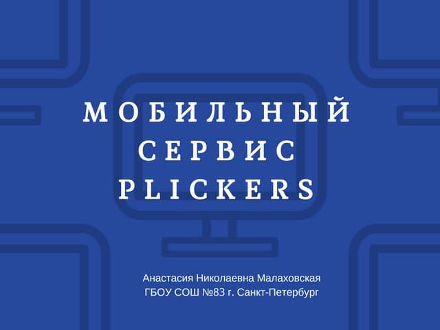 технология Plickers