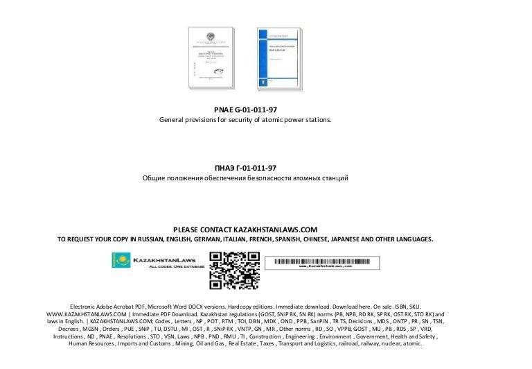 Пнаэ г 01 011 97 pdf скачать