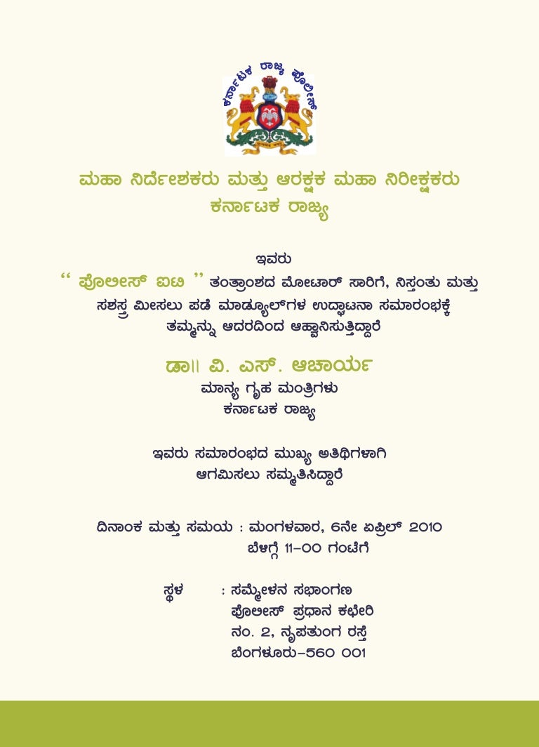 Inauguration function invitation format etamemibawa police it inauguration invitation card stopboris Gallery