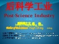 后科学工业 Post science industry
