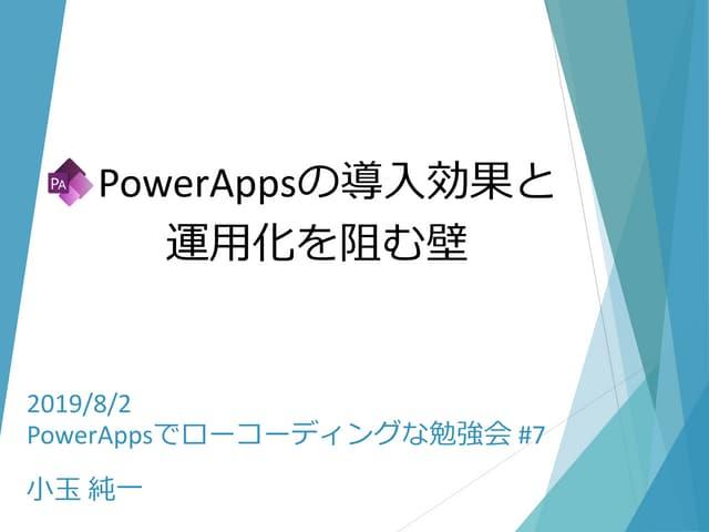 PowerAppsの導入効果と運用化を阻む壁