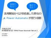 活用開始から2年経過した弊社のPower Automateが担う役割