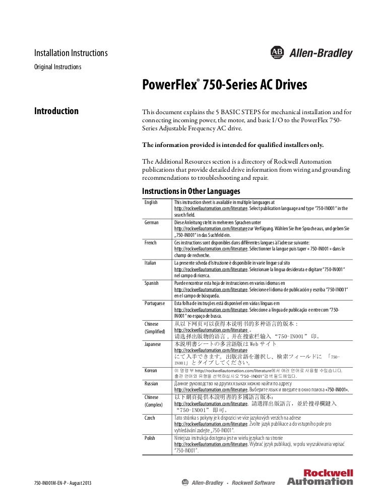 power flex series installation instruction