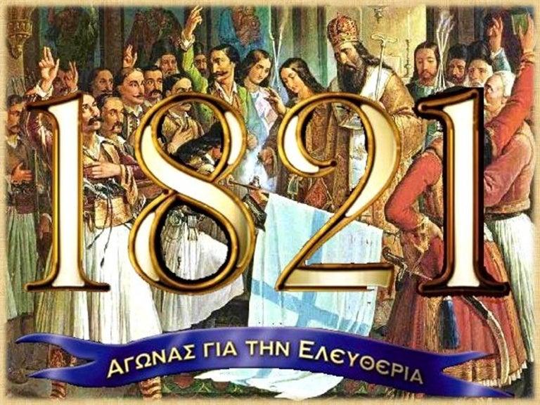 ελληνική επανάσταση Power point