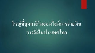 ppt-180514093301-thumbnail-3.jpg