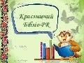 краєзнавчий бібліо Pr