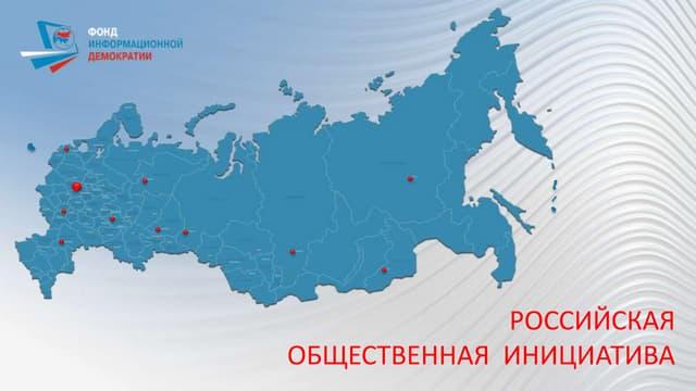 Презентация Российской общественной иницициативы
