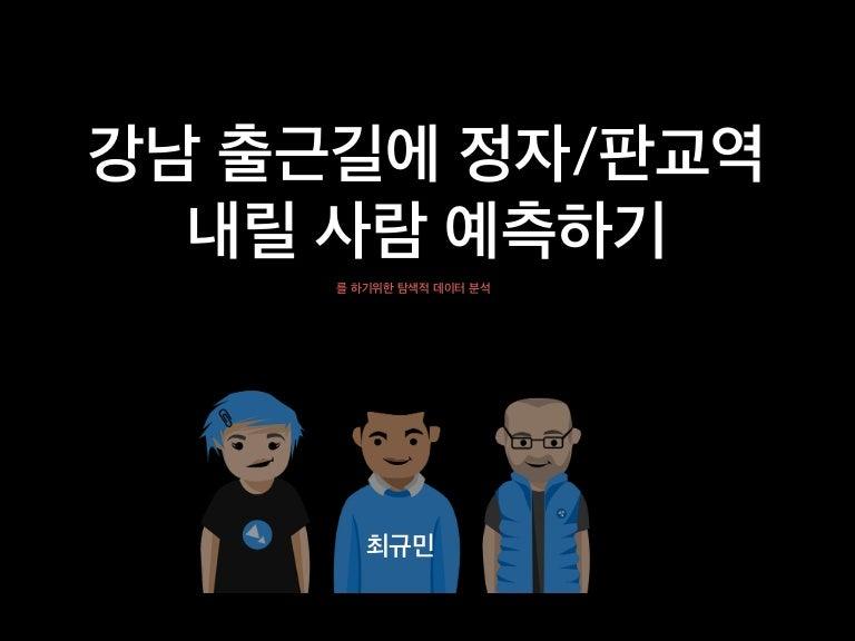 [데이터야놀자2107] 강남 출근길에 판교/정자역에 내릴 사람 예측하기