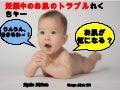 妊娠中のお肌のトラブルレクチャー_Dermatology_in_pregnancy