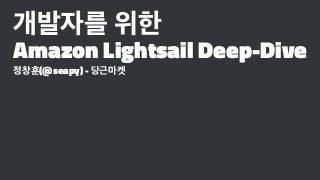 개발자를 위한 Amazon Lightsail Deep-Dive