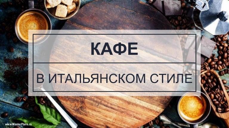 Презентация бизнес-идеи в power point заработать в интернете в казахстане